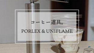 コーヒー道具。PORLEX & UNIFLAME