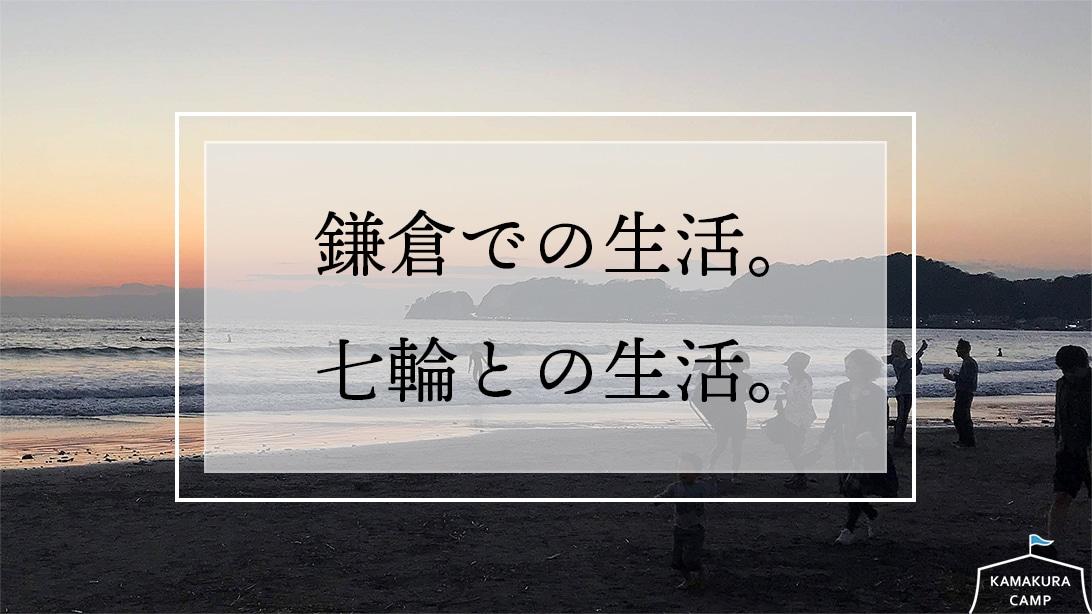 鎌倉での生活。七輪との生活。