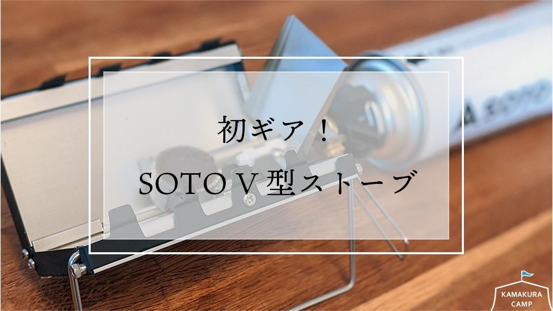 初ギア!SOTO V型ストーブ