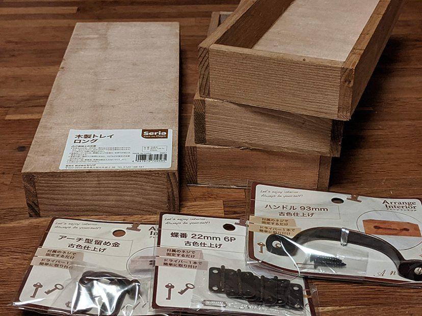 木製収納ボックスの材料、合計700円。