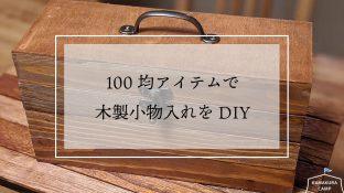 100均アイテムで木製小物入れをDIY