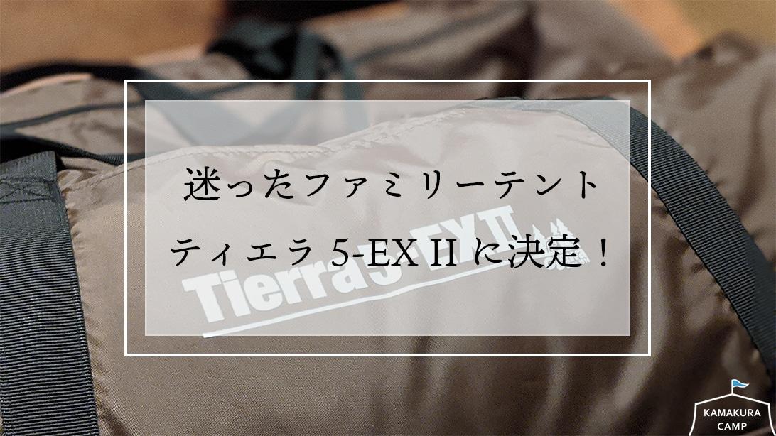 迷ったファミリーテントはティエラ 5-EX2に決定!