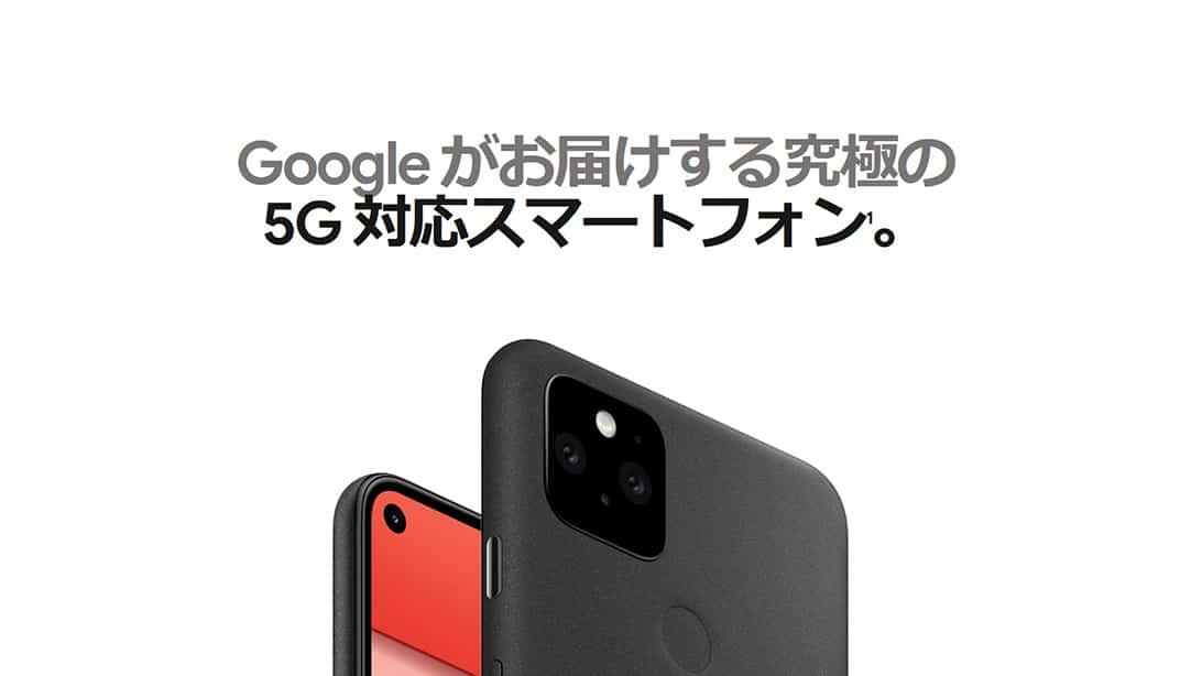 Google Pixel5/4G