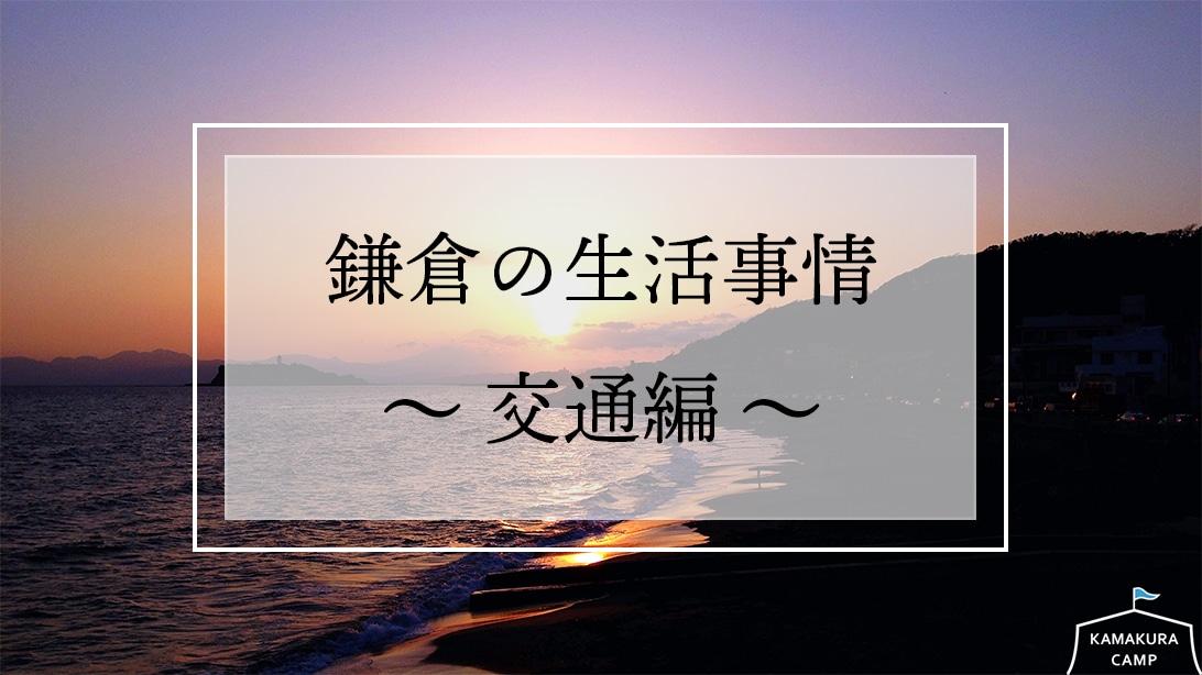 鎌倉の生活事情 交通編