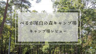 べるが尾白の森キャンプ場 レビュー