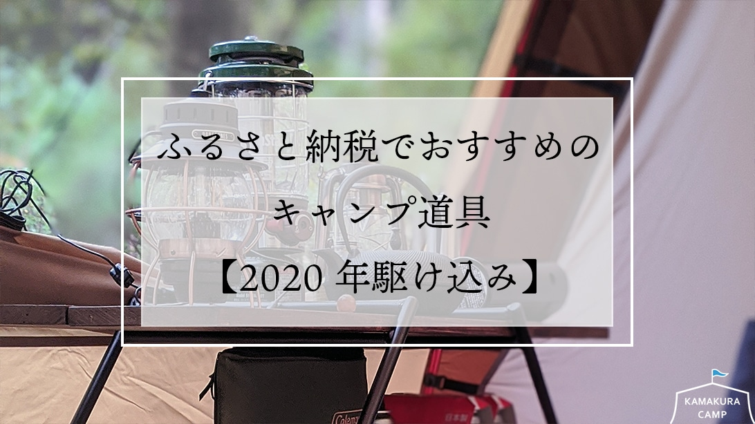 ふるさと納税でおすすめのキャンプ道具【2020年駆け込み】