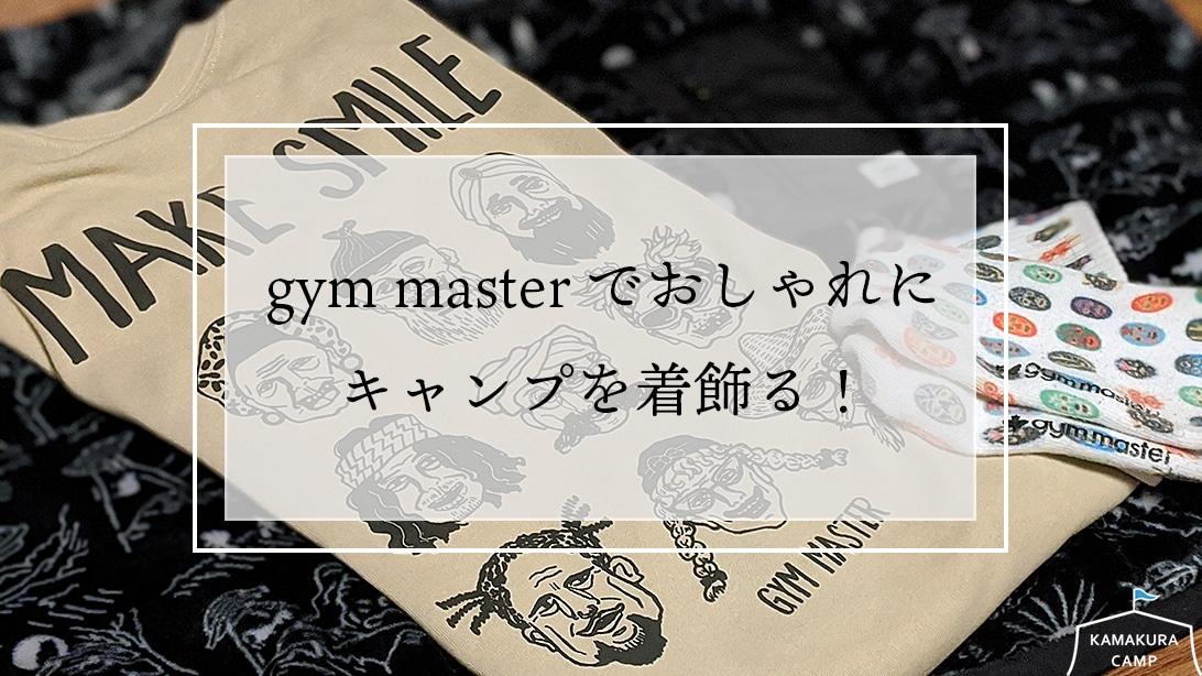 gym masterでおしゃれにキャンプを着飾る!