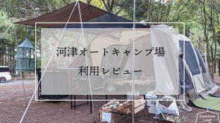 河津オートキャンプ場レビュー