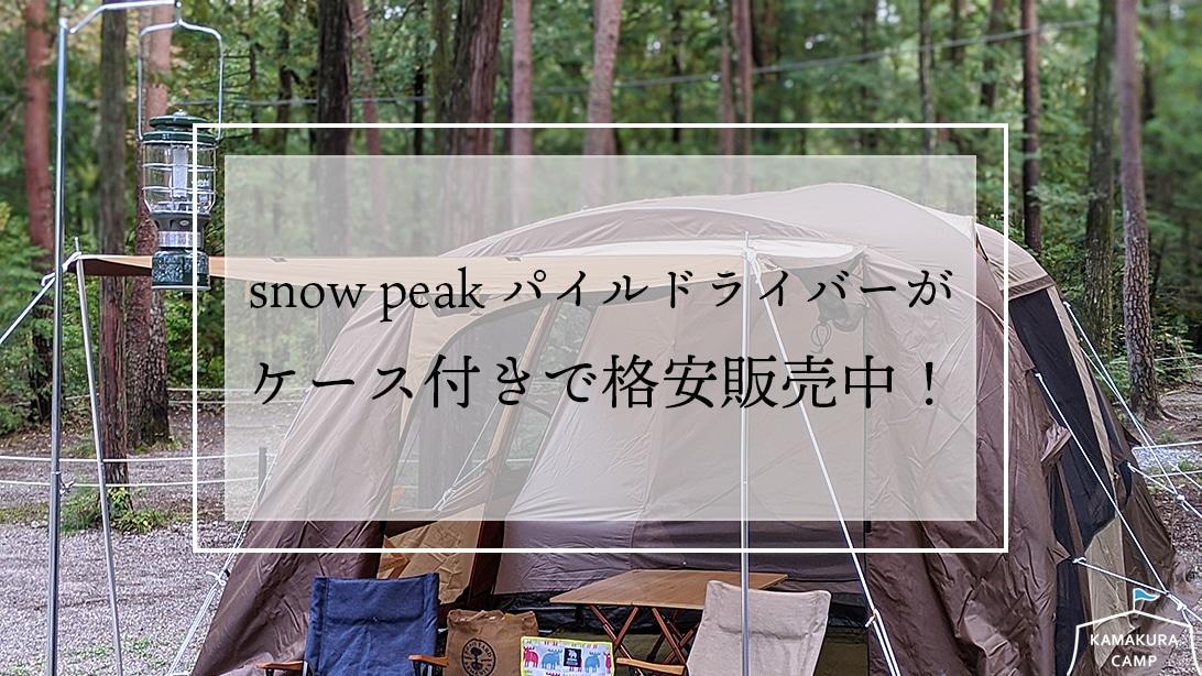 snow peak パイルドライバーがケース付きで格安販売中!