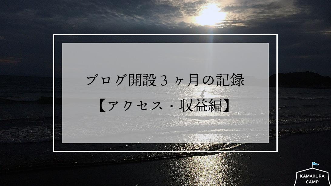 ブログ開設3ヶ月の記録【アクセス・収益編】