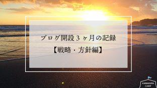 ブログ開設3ヶ月の記録【戦略・方針編】