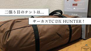 2張目のテントは…サーカスTC DX HUNTER!
