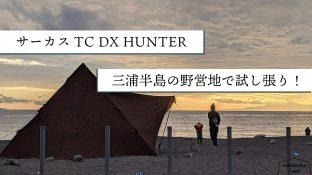 サーカスTC DX HUNTERを三浦半島の野営地で試し張り!