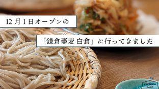 鎌倉 蕎麦 白倉に行ってきました