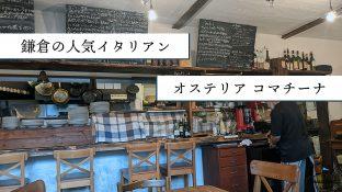 鎌倉の人気イタリアン コマチーナ