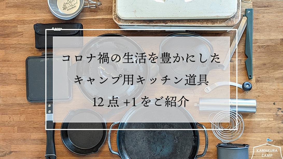コロナ禍の生活を豊かにした キャンプ用キッチン道具12点+1をご紹介
