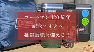 コールマンColeman 120周年記念アイテムの抽選販売に備える!