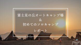 富士見の丘オートキャンプ場&初めてのソロキャンプ レポート