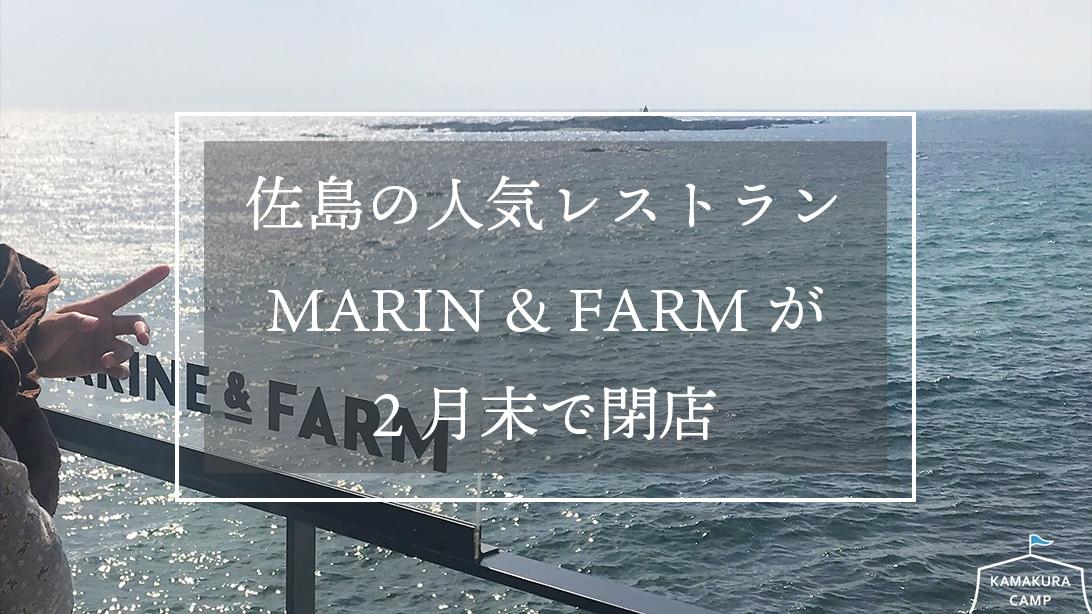 佐島の人気レストラン MARIN & FARMが2月末で閉店