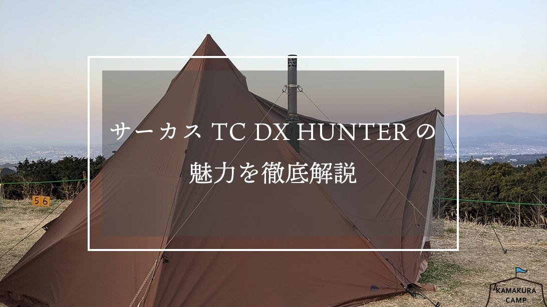 サーカスTC DX HUNTERの魅力を徹底解説