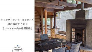 キャンプ・アンド・キャビンズ那須高原 宿泊施設紹介