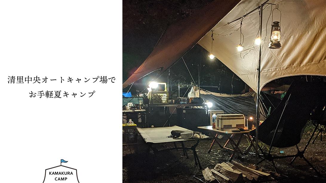 清里中央オートキャンプ場でお手軽夏キャンプ