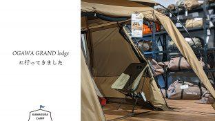 OGAWA GRAND lodgeに行ってきました