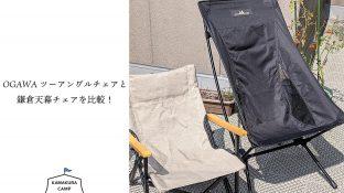 OGAWAツーアングルチェアと鎌倉天幕チェアを比較!