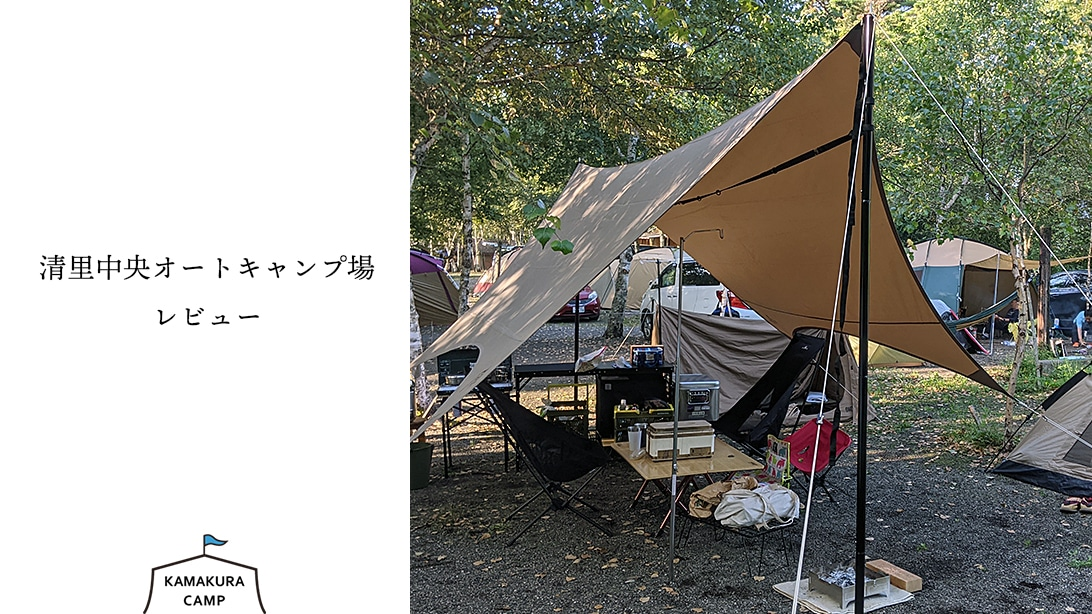 清里中央オートキャンプ場 レビュー
