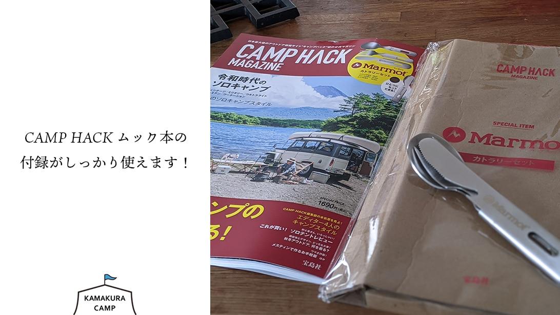 CAMP HACKムック本の付録がしっかり使えます!