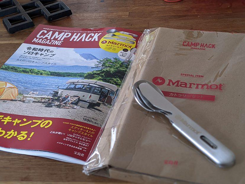 CAMP HACK初監修の「CAMP HACK MAGAZINE」