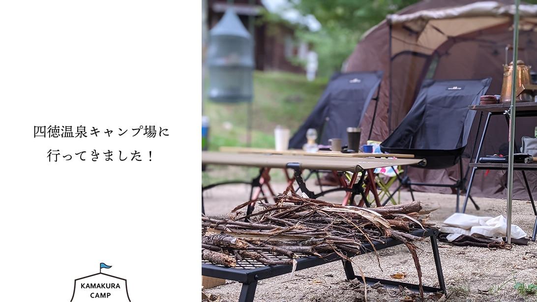 四徳温泉キャンプ場に行ってきました!