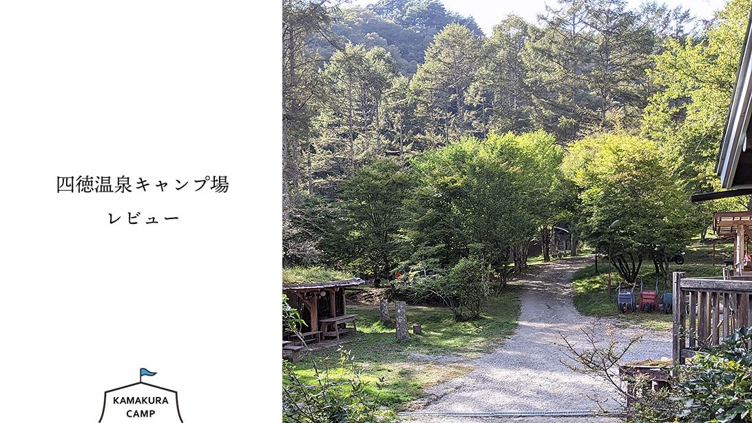 四徳温泉キャンプ場 レビュー